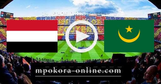 مشاهدة مباراة موريتانيا واليمن بث مباشر كورة اون لاين 22-06-2021 كأس العرب