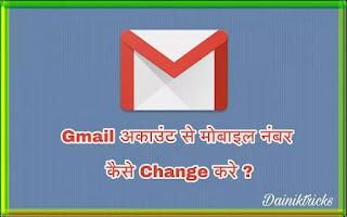 Gmail Account Ka Mobile Number Kaise Change Kare Full Guide