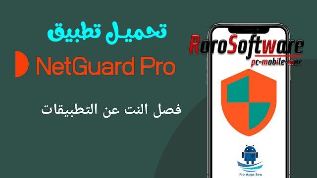 تحميل أفضل تطبيق لحماية الهاتف من الفيروسات  NetGuard Pro Apk
