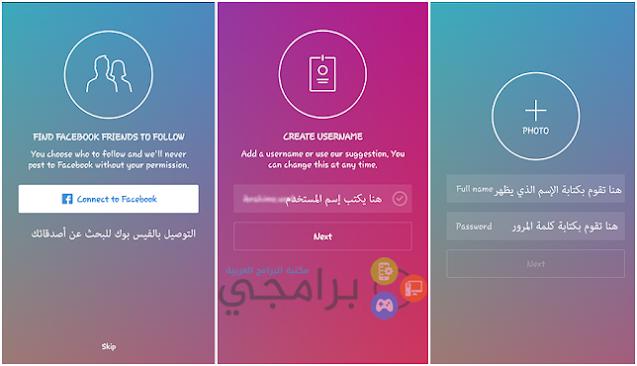 تطبيق انستقرام عربي كامل