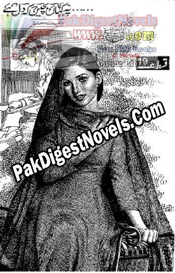 Peh Kahan Bachen Kay Dil Hai Episode 19 Novel By Riffat Siraj Pdf Free Download