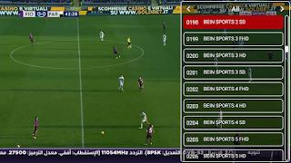 كود إكستريم IPTV صالح ل 10000 مستخدم لمشاهدة مباراة الجزائر # السنيغال