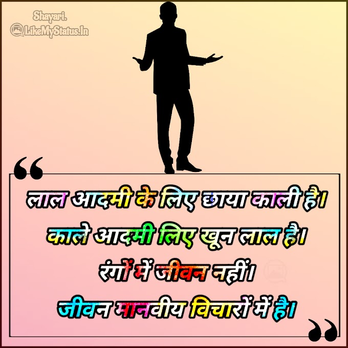 लाल आदमी के लिए छाया काली | Life Quote In Hindi