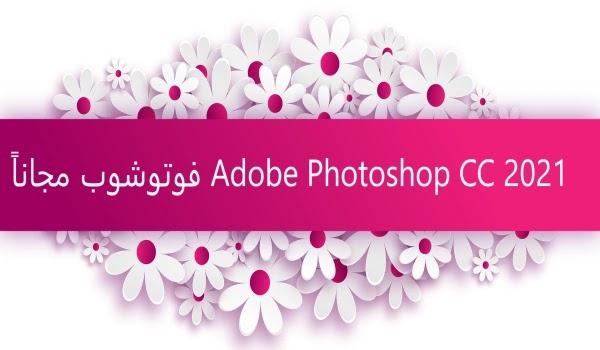 تحميل فوتوشوب Adobe Photoshop CC 2021 مع التفعيل مجانا
