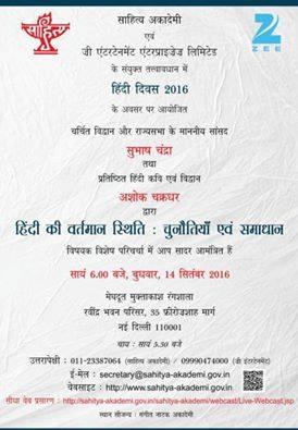 हिंदी की वर्तमान स्थिति: चुनौतियाँ एवं समाधान विषयक विशेष परिचर्चा में आप सादर आमंत्रित हैं.