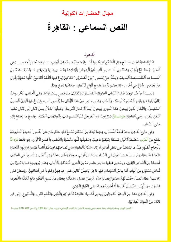 النص السماعي القاهِرَةُ pdf