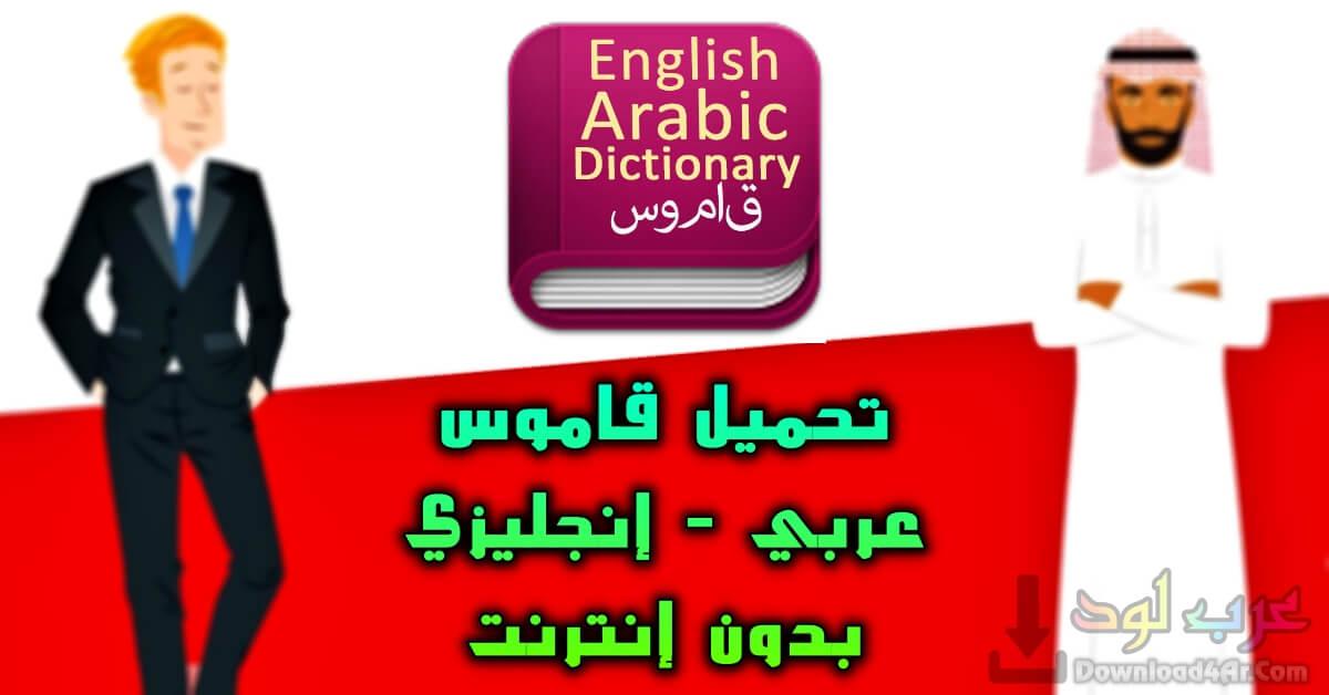 تحميل قاموس انجليزى عربى ناطق بدون انترنت للكمبيوتر 2020