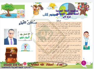 مذكرة اللغه العربيه للصف الثاني الابتدائي الترم الثاني 2020 للاستاذ طه شحاته