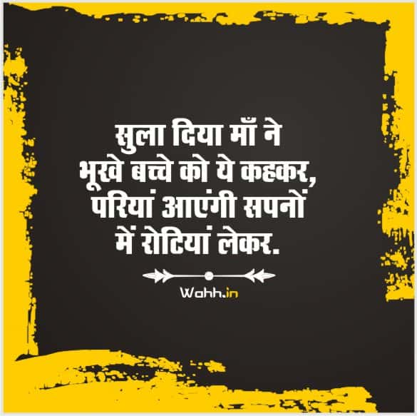 Bhukh Shayari With Images For Facebook