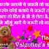 Pyar Jatana, Valentine's Day Cute Hindi Shayari