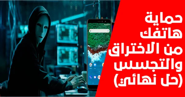 How-Do-You-Protect-Your-Android-From-Hacking