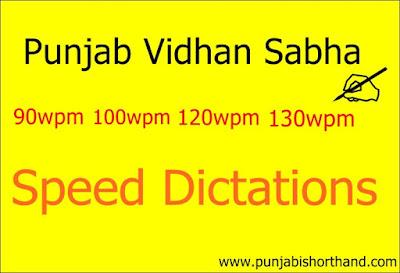 Punjab Vidhan Sabha Debate Part- 11
