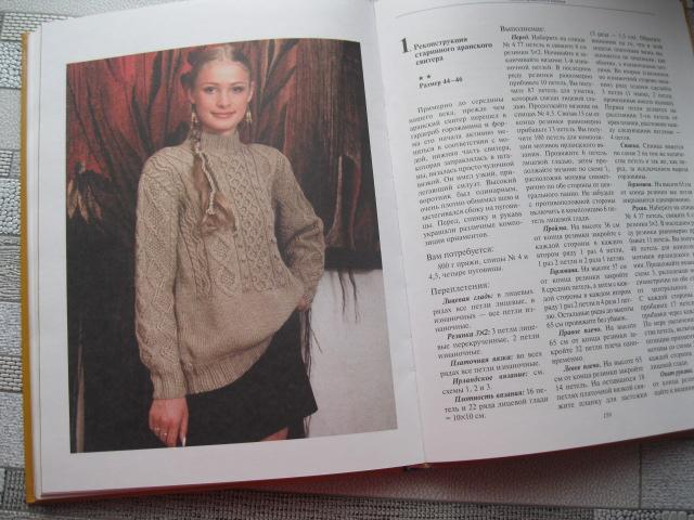 Модель классического ирландского свитера