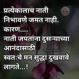 good-thoughts-in-marathi-on-life-marathi-suvichar-with-images-नाती-निभावणे