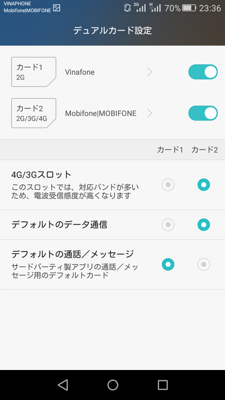 android-dualcard-setting