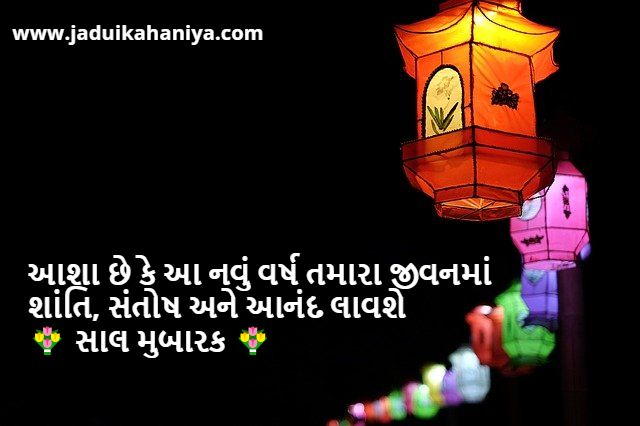 100+ Gujarati Wishes for New Year [2021]