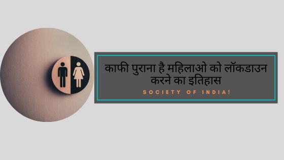 Women In India In Hindi ( समानता )