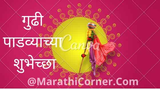 Gudi Padwa Wishes 2021 in Marathi