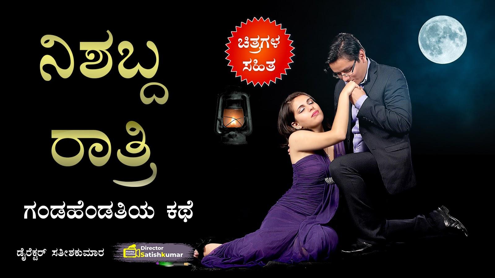 ನಿಶಬ್ದ ರಾತ್ರಿ : ಗಂಡಹೆಂಡತಿಯ ಕಥೆ - Romantic Love story of Husband and Wife in Kannada - ಕನ್ನಡ ಕಥೆ ಪುಸ್ತಕಗಳು - Kannada Story Books -  E Books Kannada - Kannada Books