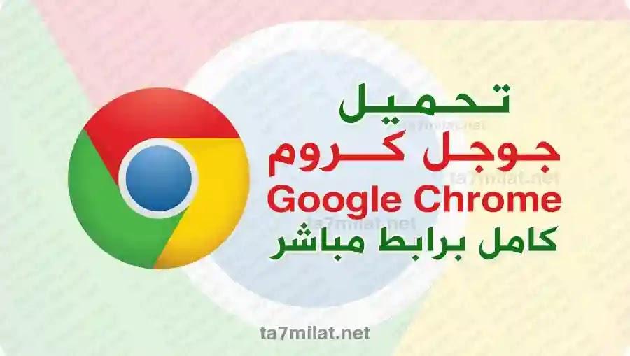تحميل جوجل كروم 2020 اخر اصدار سريع مجانا Google Chrome