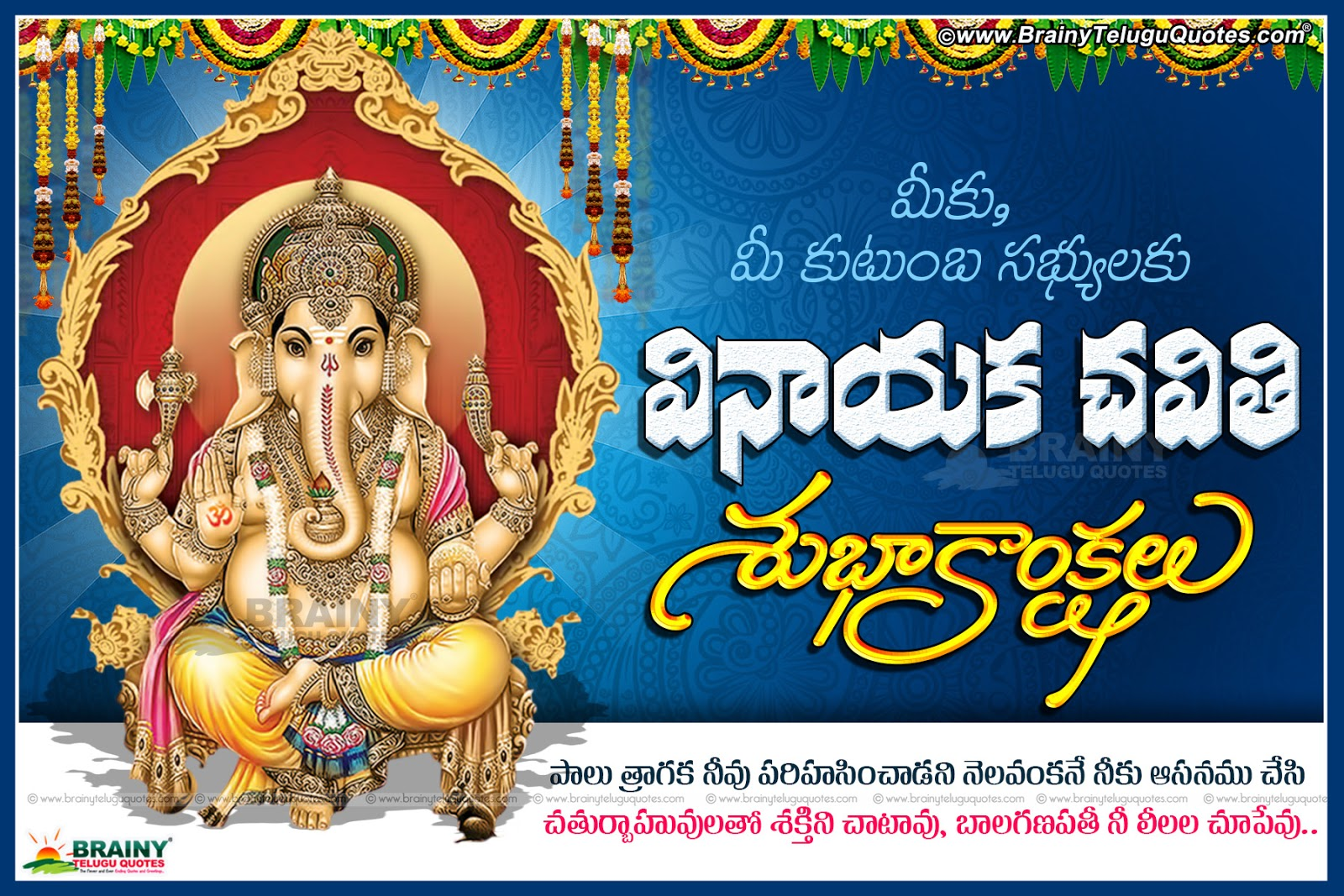 Ganesh chaturthi messages 2016 in telugu quotes wallpapers here is happy ganesh chaturthi 2016 wishes quotes in teluguganesh chaturthi greetings wallpapers 2016 m4hsunfo