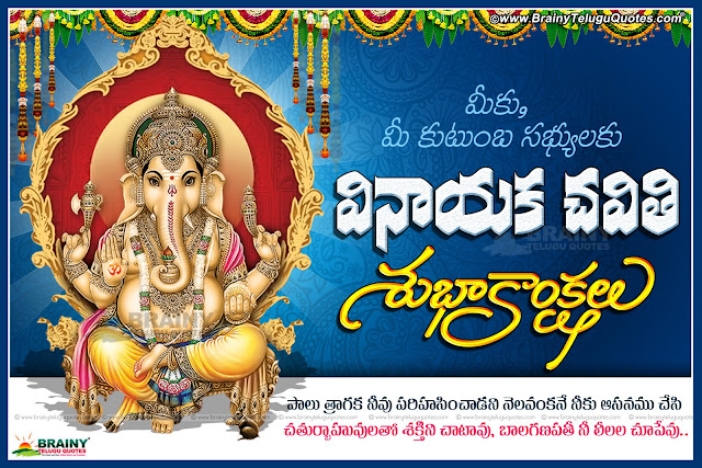 Here is Happy Ganesh Chaturthi 2016 Wishes Quotes in Telugu,Ganesh Chaturthi Greetings Wallpapers 2016 in Telugu,Happy Ganesh Chaturthi Facebook Status and Covers in Telugu,Ganesh Chaturthi Greeting Cards in Kannada & Telugu,Happy Ganesh Chaturthi Wishes Messages in Marathi,Free Download Ganesh Chaturthi Wallpapers 2016 in Telugu,Ganesh Chaturthi Greetings,Ganesh Chaturthi Greetings and Messages,Ganesh Chaturthi Greetings Cards,Ganesh Chaturthi Greetings in Hindi,Ganesh Chaturthi HD Images in Telugu,Ganesh Chaturthi HD Images for Free in Telugu,Ganesh Chaturthi HD Pictures in Telugu,Ganesh Chaturthi HD Wallpapers for Laptop in Telugu,Ganesh Chaturthi Images,Ganesh Chaturthi Images & Pictures in Hindi Marathi,Ganesh Chaturthi Images and Sms,Ganesh Chaturthi Images for Friends in Telugu,Ganesh Chaturthi Images in Hindi,Ganesh Chaturthi Images Pics in Marathi,Ganesh Chaturthi Images Whatsapp in Telugu,Ganesh Chaturthi Marathi Pics,Ganesh Chaturthi Marathi Quotes & Wishes,Ganesh Chaturthi Marathi Wishes,Ganesh Chaturthi Messages in Telugu