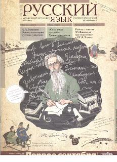 русский как иностранный журналы