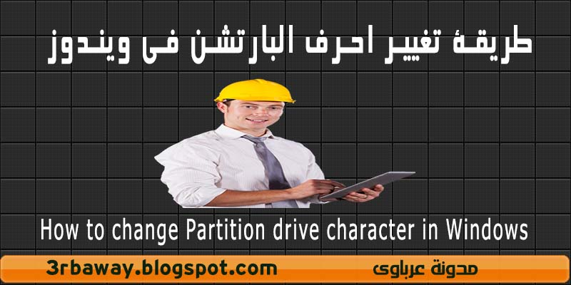 طريقة تغيير حروف البارتشن How to change Partition drive character in Windows