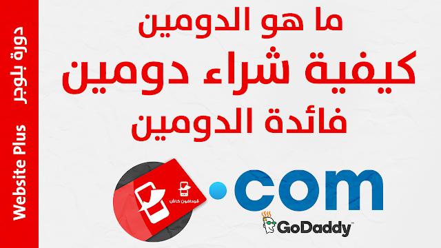 أحدث كوبونات جودادي GoDaddy Coupon 2020 - دومين .com بـ 1$ فودافون كاش