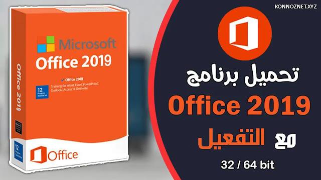 تحميل اوفيس Microsoft Office 2019 للكمبيوتر مجانا