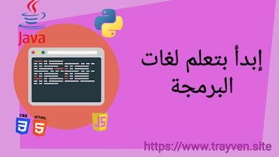 كيف أتعلم لغات البرمجة ؟