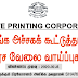 State Printing Corporation - Vacancies
