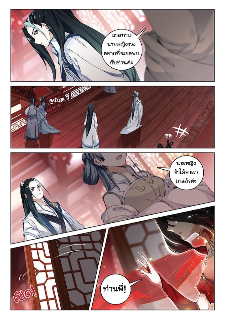 Seeking the Flying Sword Path - หน้า 8