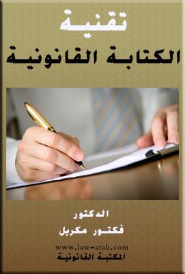 كتاب تقنية الكتابة القانونية