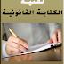 تحميل كتاب تقنية الكتابة القانونية مجاناً