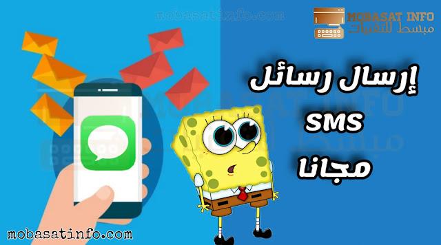 إرسال رسائل SMS مجانا