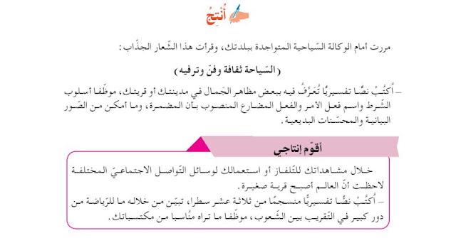 حل انتج ص 87 لغة عربية 3 متوسط