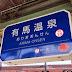[遊記] 日本 - 有馬溫泉