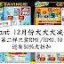 Giant 12月份大减价!第二样指定商品只需RM1/RM0.10!还有50%大折扣!