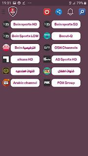 تحميل تطبيق ABDO TV APK -LIVE TV لمشاهدة القنوات المشفرة العربية والاجنبية بسيرفرات قوية