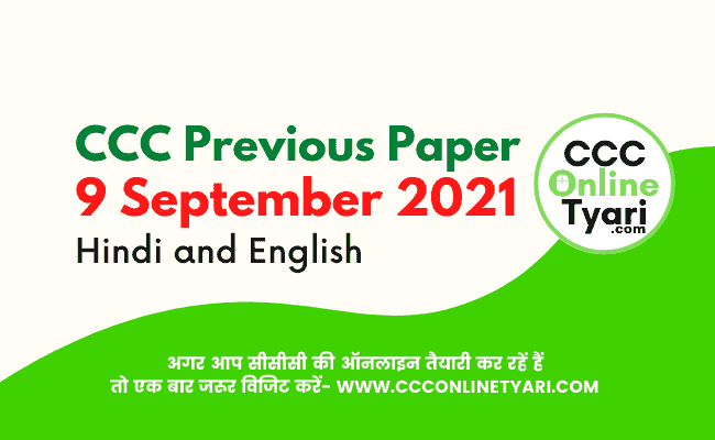 Ccc Exam Paper 9 September 2021 Hindi and English,  Ccc Exam Paper 2021 September,  Ccc Question Paper 2021 Pdf,  Ccc Exam Paper Pattern 2021
