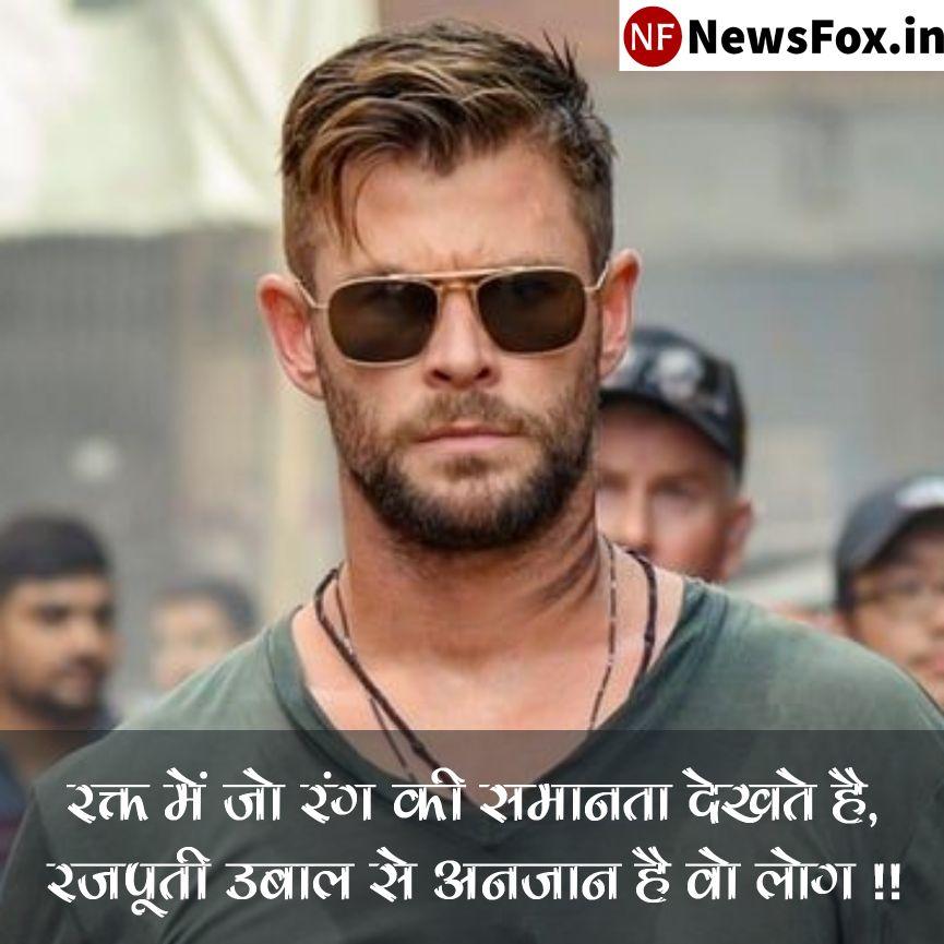 Rajput Shayari in Hindi 2021 NewsFox.in