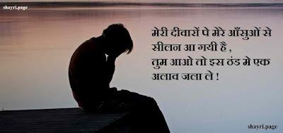 shayari hindi shayari sad shayri.page