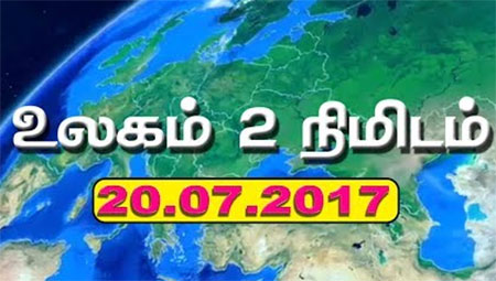 Two Minutes World – 20.07.2017