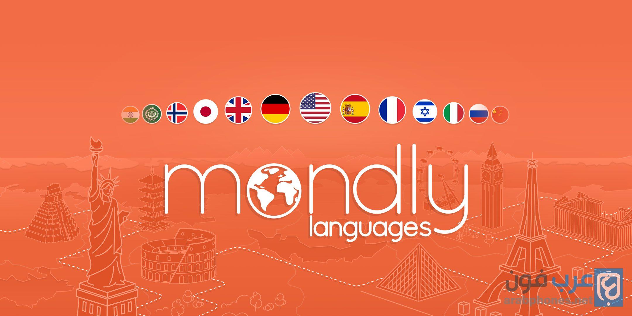 تحميل برنامج Mondly مهكر للاندرويد apk