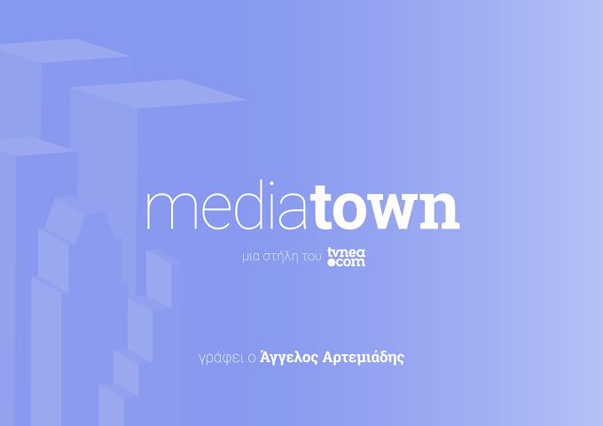 Mediatown: Πτώση ο ΣΚΑΪ, ALPHA στα ριάλιτι,κουρασμένη Μουρμούρα, ξαφνική λατρεία στον Μουτσινά, οι παρατηρήσεις της Καινούργιου, Rising Mega, βραδινή η Μπακοδήμου, οι «8 λέξεις» νιώθουν πετυχημένες