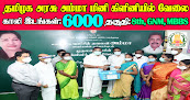 TN Amma Mini Clinic Recruitment 2021 6000 MO, Attender & Staff Nurse Posts