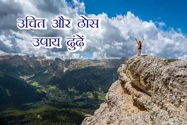 new motivational story, prerak prasang, Prerak Kahaniya, Prerak Kahani,
