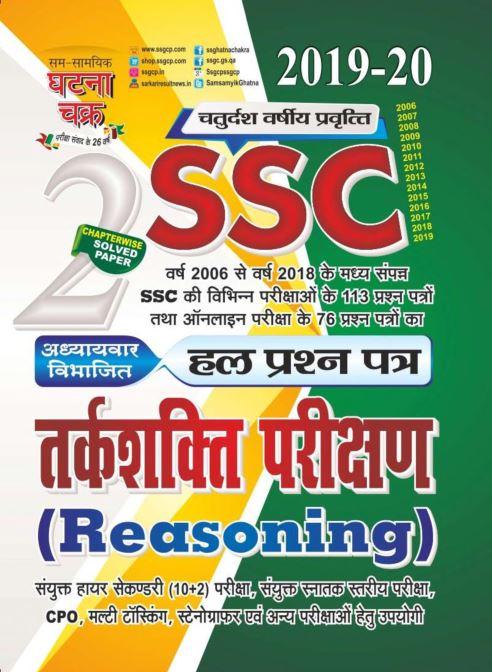 एसएससी  रीजनिंग 2019-20 : एसएससी  परीक्षाओं के लिए | SSC Reasoning 2019-20 : for SSC Exams