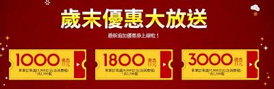 Rakuten Global Market日本樂天市場/優惠券/折價券/折扣碼/coupon 12/11更新